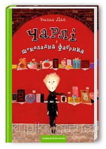 Чарлі і шоколадна фабрика/Р.Дал/А-ба-ба-га-ла-мага
