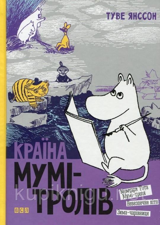 Країна Мумі-тролів/Туве Янсон/Видавництво Старого Лева