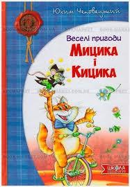 Веселі пригоди Мицика і Кицика