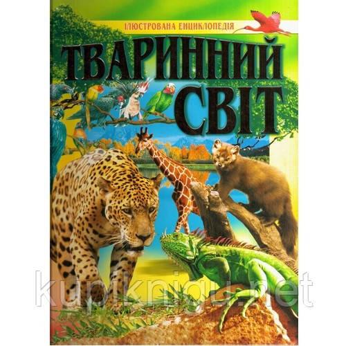 Тваринний світ/В.П.Товстий