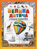 Велика дитяча енциклопедія/Махаон