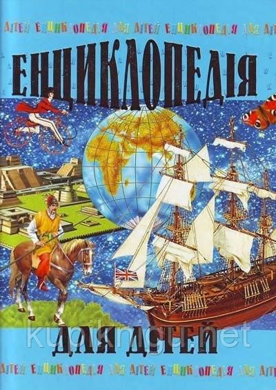 Енциклопедія для дітей/Промінь