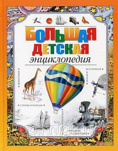 Большая детская энциклопедия/Махаон