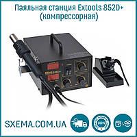 Паяльная станция Extools 852D+ компрессорная фен+паяльник, металл корпус