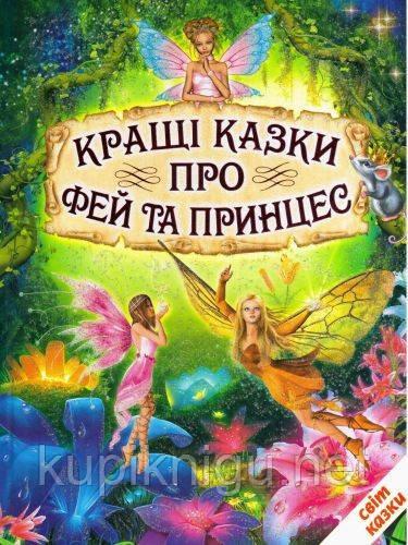 Кращі казки про фей та принцес/Белкар