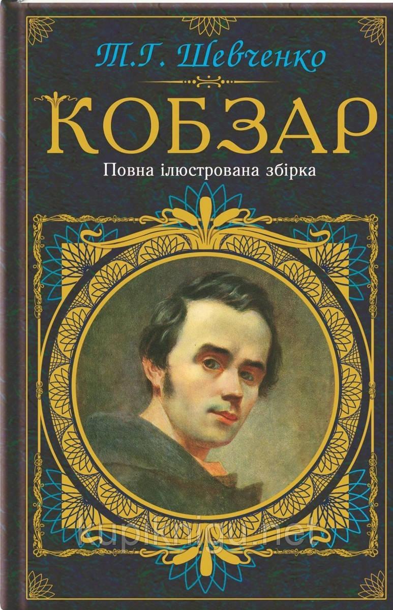 Кобзар/Т.Г.Шевченко
