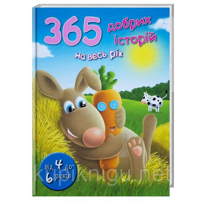 365 добрих історій на весь рік/Країна Мрій