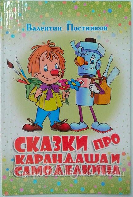 Сказки про карандаша и самоделкина/В.Постников/ Конфетти