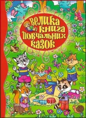 Велика книга повчальних казок/Глорія