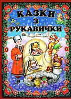 Казки з рукавички/Синтекс-Харків