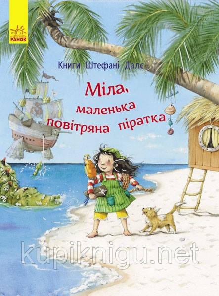 Міла маленька повітряна піратка. Книги Штефані Далє/Ранок