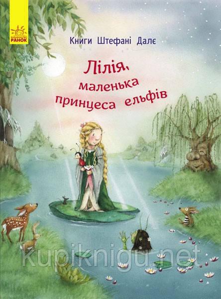 Лілія, маленька принцеса ельфів. Книги Штефані Далє/Ранок