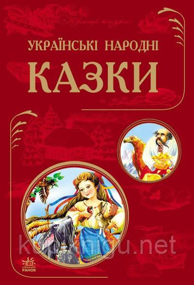 Українськи народні казки. Кращі казки/Ранок