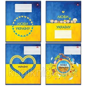 Тетрадь Люби Україну  клетка 12 лис./10шт.