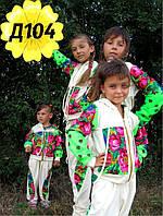 Новинка года!!!Детский спортивный костюм в стиле - Матрешка!Трикотаж+платок! на 3,8,10 лет