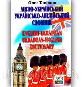 Англійсько-український українсько-англійський словник