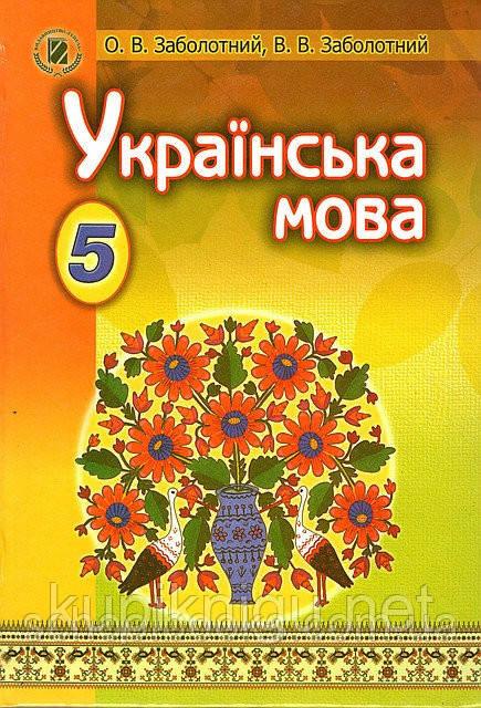 Підручник. Українська мова 5 клас/Заболотний