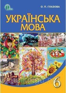 Підручник .Українська мова 6 клас/Глазова