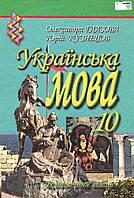 Підручник .Українська мова 10 клас/Глазова
