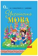 Підручник .Українська мова 2 клас/Вашуленко