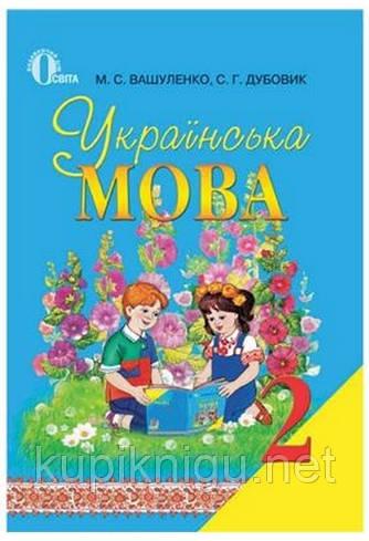 Підручник Українська мова 2 клас Вашуленко