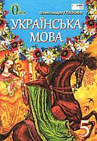 Підручник .Українська мова 5 клас/Глазова