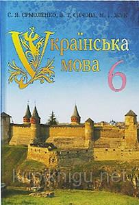 Підручник .Українська мова 6 клас/Єрмоленко