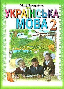 Підручник .Українська мова 2 клас/Захарійчук