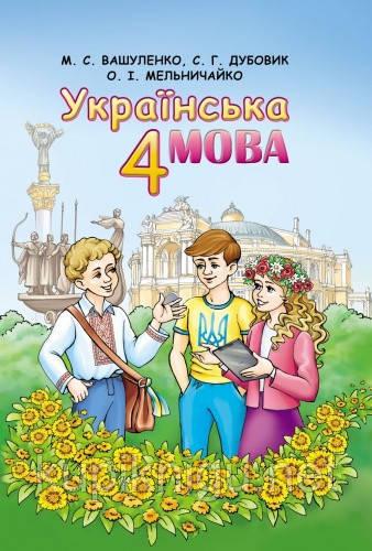 Підручник. Українська мова 4 клас/Вашуленко