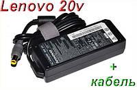 Блок питания для Lenovo 20v 4.5A. АКЦИЯ