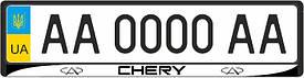 Рамка под номерные знаки CHERY (черная) (рамка номера)
