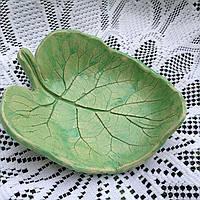 """Блюдо Tatiana """"Ceramic leaf"""" 16 см"""