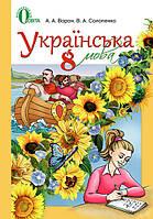 Українська мова, 8 клас, Ворон А.А, Солопенко В.А