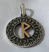 Руна Райдо (Raido) в Руническом Круге