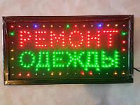 Светодиодная LED вывеска Ремонт Одежды 48*25 t4