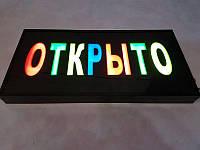 """Светодиодная LED вывеска """"ОТКРЫТО"""" 40 Х 20 см электронное табло"""