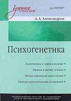 Психогенетика: учебное пособие.  Александров А.А.