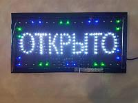 """Светодиодная LED вывеска """"Открыто-Закрыто"""" 48 Х 25 см t4"""