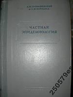Частная эпидемиология. 1947 год