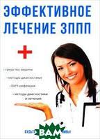С. А. Краснова Эффективное лечение ЗППП