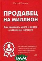 Плечков Сергей Продавец на миллион. Как продавать много и дорого в розничном магазине