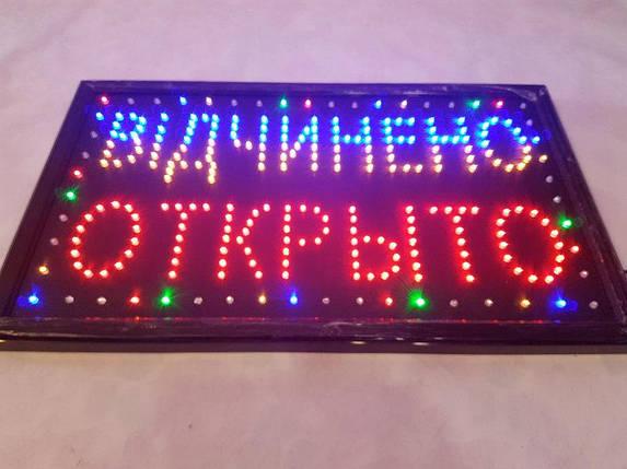 Светодиодная вывеска вiдчинено открыто 55*33 см для магазинов кафе баров пиццерий, фото 2