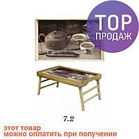 Столик для завтрака чайная церемония / аксессуары для дома