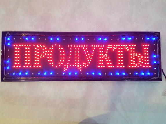 """Двухцветная светодиодная LED вывеска """"Продукты"""" 80 Х 25 см рекламное табло, фото 2"""