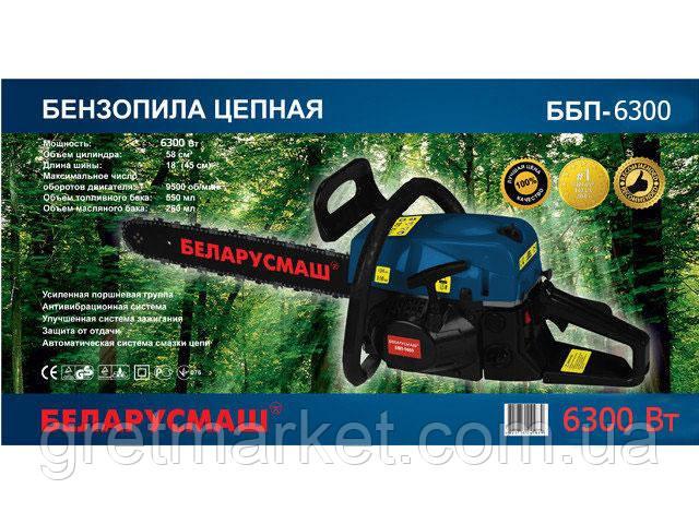 Бензопила Беларусмаш ББП-6300(1шина,1цепь)