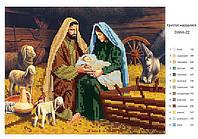 """Схема для часткової вишивки бісером """" Христос народився """" D-22"""