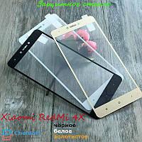 Защитное стекло Xiaomi Redmi 4X (full Screen) (2.5D)