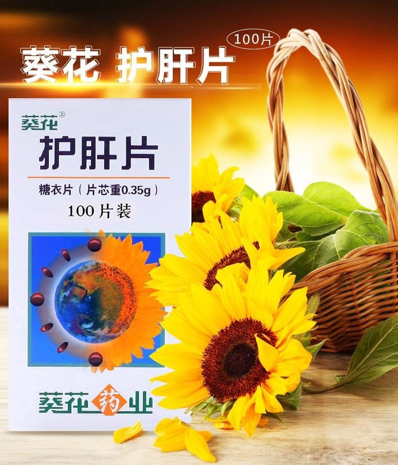 Таблетки Hugan (Ху Ган, хуган) - защищающая печень, 100 таблеток