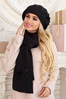 Зимний женский комплект «Офелия» (берет и шарф) Черный