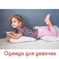 Одежда для девочек 1-6 лет